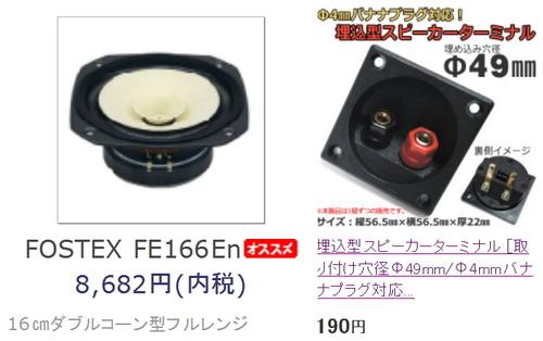 166En-price.jpg