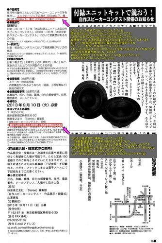 2013STEREO-Speakers_Contest_Regulation.jpg