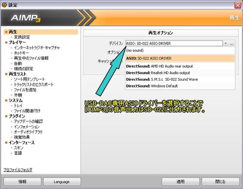AIMP3_option.jpg