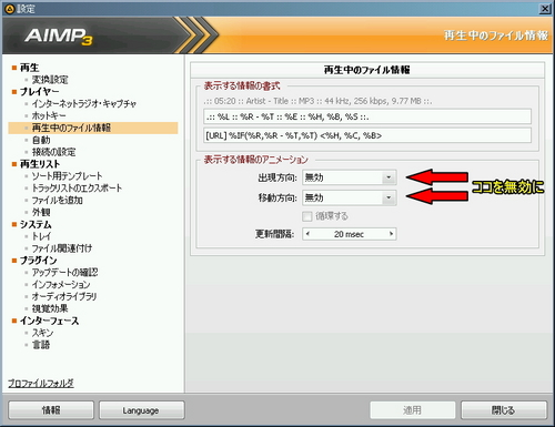 AIMP3_settei_02.jpg