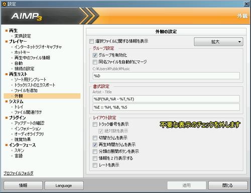 AIMP3_settei_03.jpg