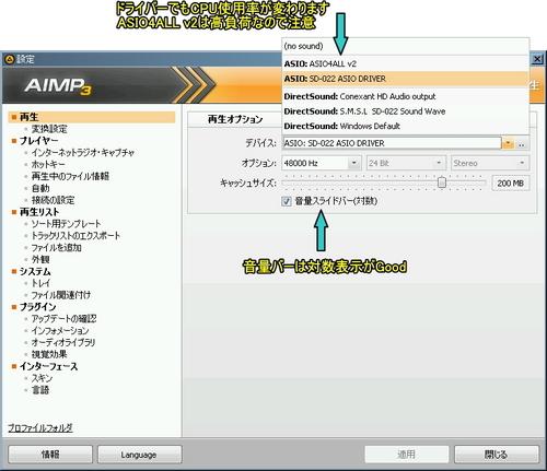 AIMP3_settei_04.jpg