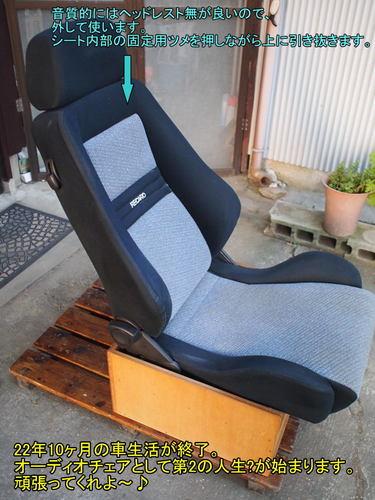 Audio-Chair_04.jpg