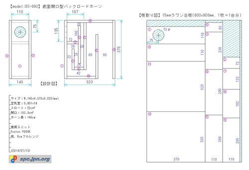 BS-08U_01.jpg