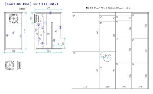 BS-105L_FF105WK.jpg
