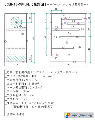 DDBH-10-SONORE-01.jpg