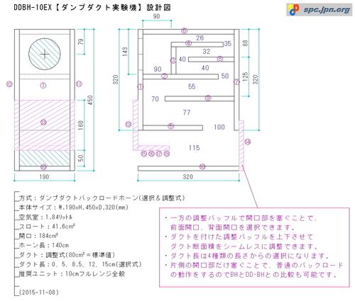 DDBH-10EX-01-design.jpg