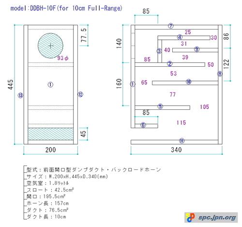 DDBH-10F-sekkeizu.jpg
