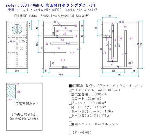 DDBH-10WH-U_sekkei.jpg