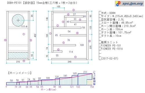 DDBH-PE101-01.jpg