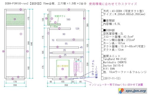 DDBH-PSW-100-rev2-01.jpg