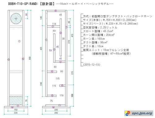 DDBH-T10-SPIRANDI-01.jpg