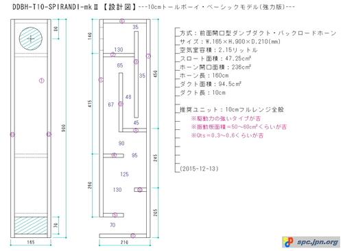 DDBH-T10-SPIRANDI-II-01.jpg