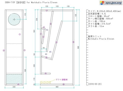 DDBH-T15F-pluvia-eleven-01.jpg