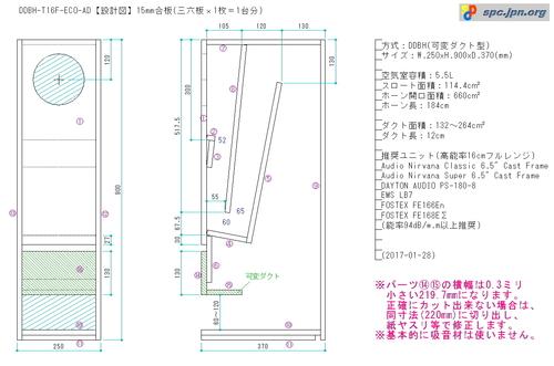 DDBH-T16F-ECO-AD-01.jpg