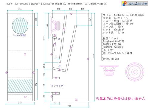 DDBH-T20F-SONORE-01-design.jpg