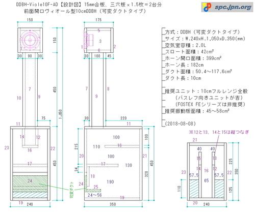 DDBH-Viole10F-AD-01.jpg