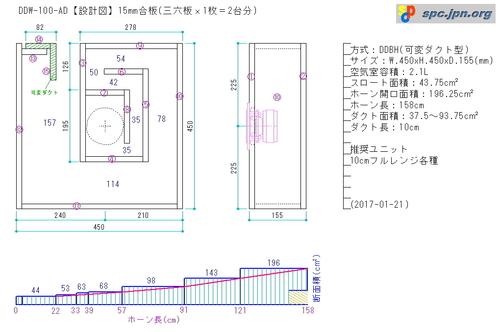 DDW-100-AD-01.jpg
