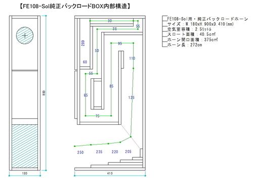 FE108-SOL-BH-inside.jpg