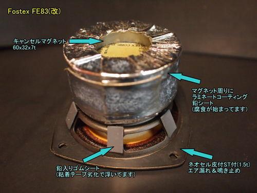 FE83-kai.jpg