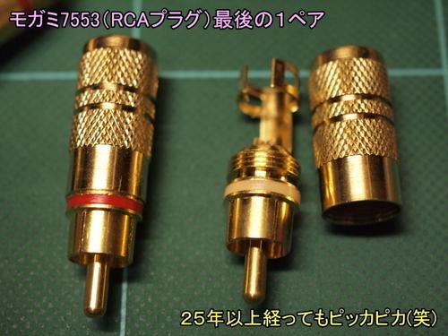 MOGAMI7553-01.jpg