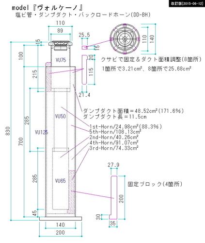 PVC-pipe-speaker_VOLCANO-DD-BH-ver02.jpg