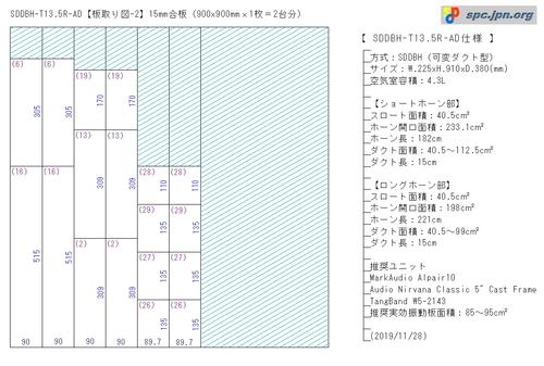 SDDBH-T13.5R-AD-03.jpg
