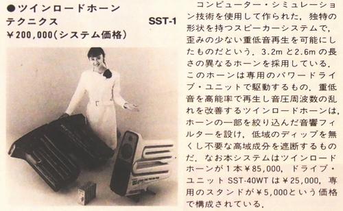 SST-1.jpg