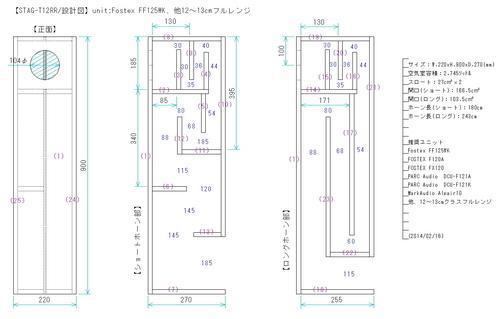 STAG-T12RR_01_12-13cm-Full-Range_sekkei.jpg