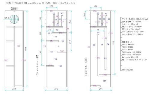 STAG-T12U2_01_12-13cm-Full-Range_sekkei.jpg
