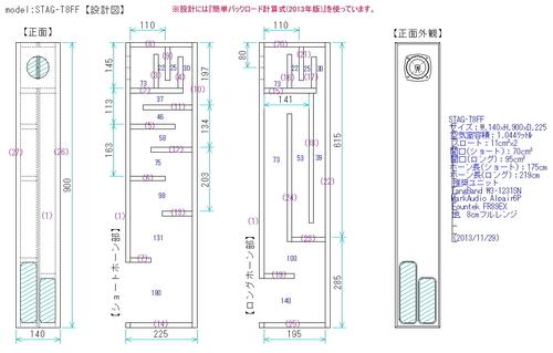 STAG-T8FF_01_sekkeizu.jpg