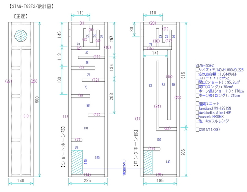 STAG-T8SF2_01_sekkei.jpg