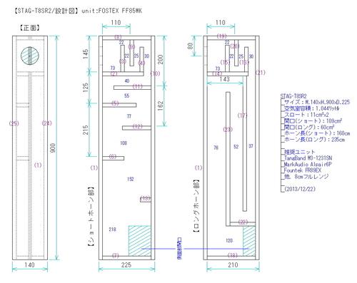STAG-T8SR2_01_sekkei.jpg