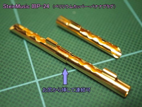 SteinMusic_IBP-24_Banana-Plug-01.jpg
