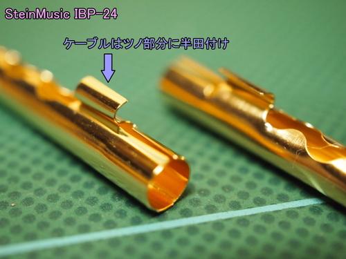 SteinMusic_IBP-24_Banana-Plug-02.jpg