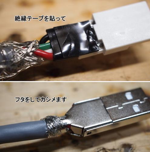 USB-DIY-04.jpg