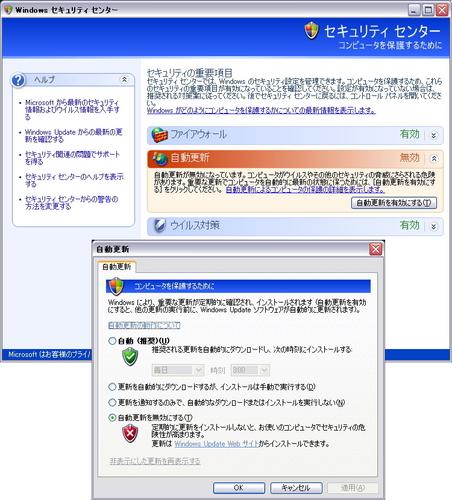 WinXP-autoupdate.jpg