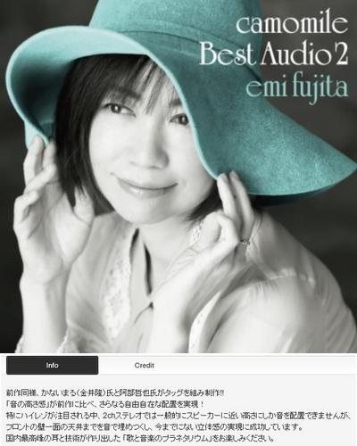 camomile-best-audio-2-emi-fujita-infomation.jpg