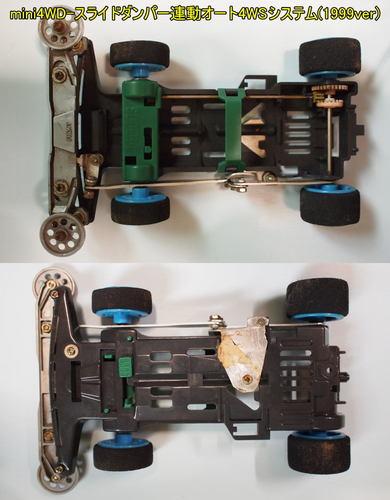 mini4WD-Auto-4WS-01.jpg