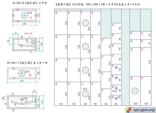 ss-065-r+c.jpg